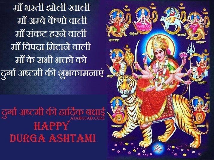 Happy Durga Ashtami Shayari