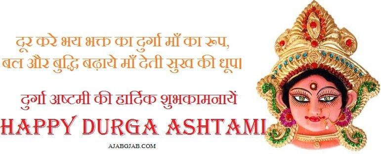 Happy Durga Ashtami Status