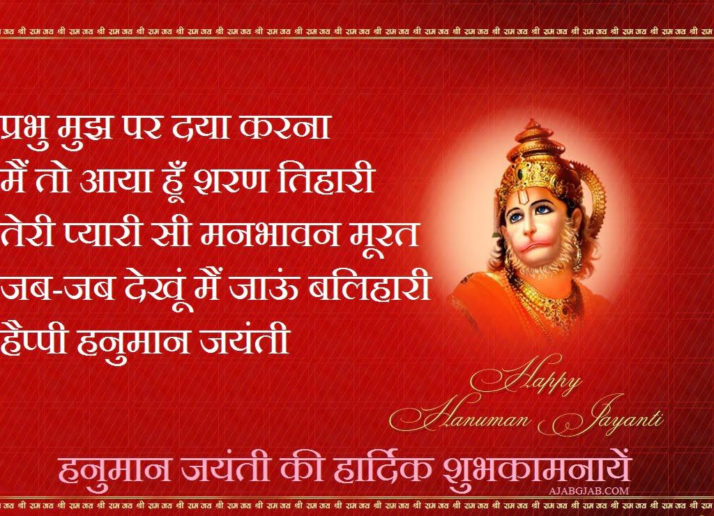 Happy Hanuman Jayanti Messages In Hindi