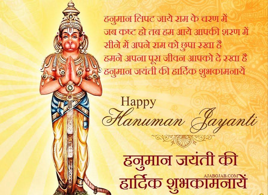 Happy Hanuman Jayanti Shayari