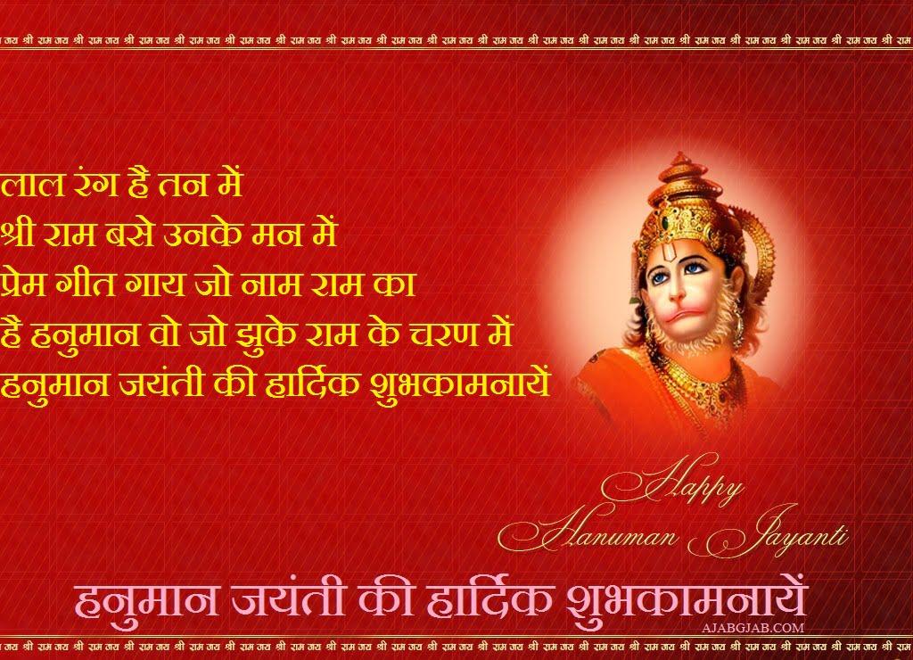 Happy Hanuman Jayanti Shayari In Hindi