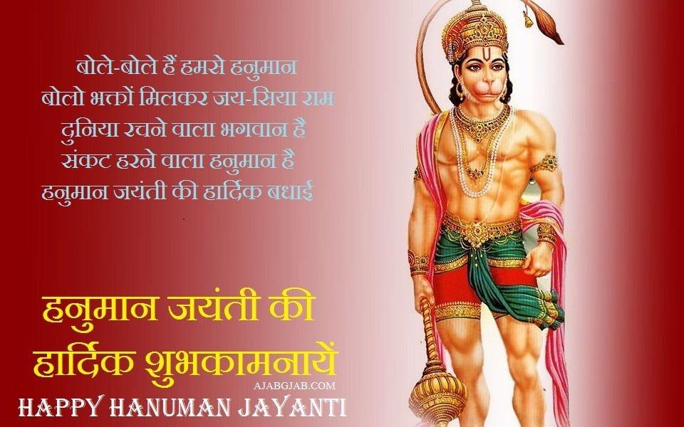 Happy Hanuman Jayanti Shayari In Images