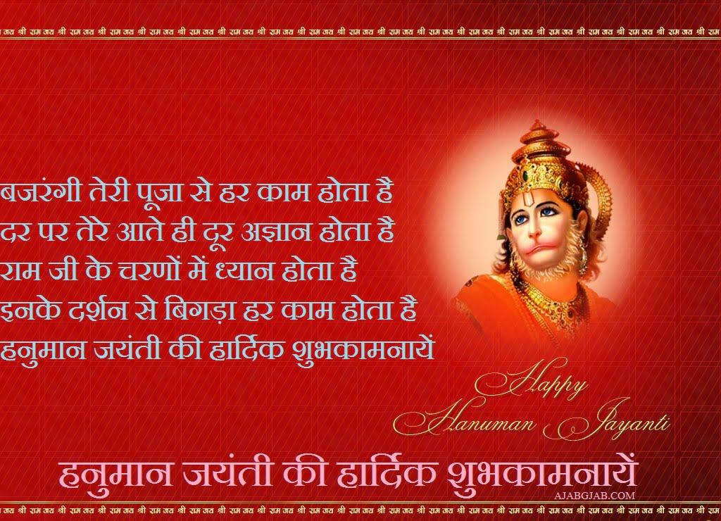 Happy Hanuman Jayanti Wishes in Images