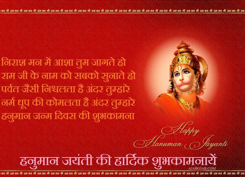 Happy Hanuman Jayanti in Hindi