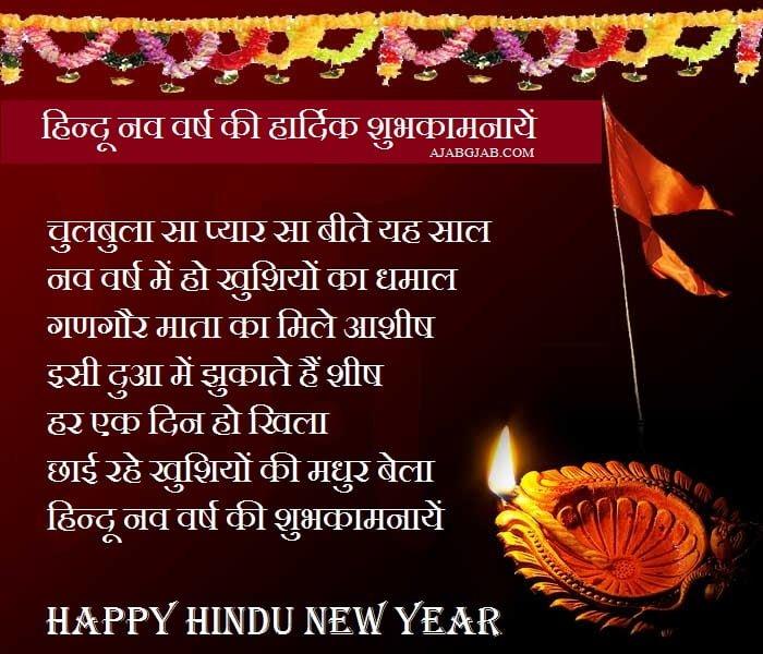 Happy Hindu Nav Varsh Wishes in Hindi