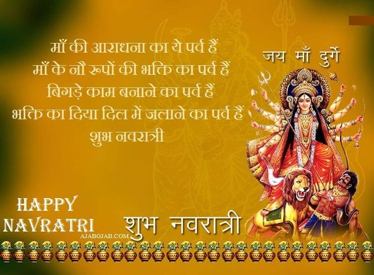Happy Navratri In Hindi