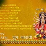 Happy Navratri In Hindi | Navratri Wishes In Hindi | नवरात्रि बधाई संदेश