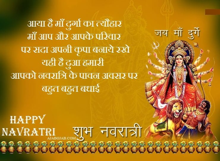 Happy Navratri In Hindi