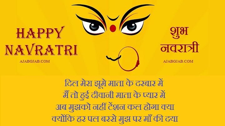 Happy Navratri Messages in Hindi