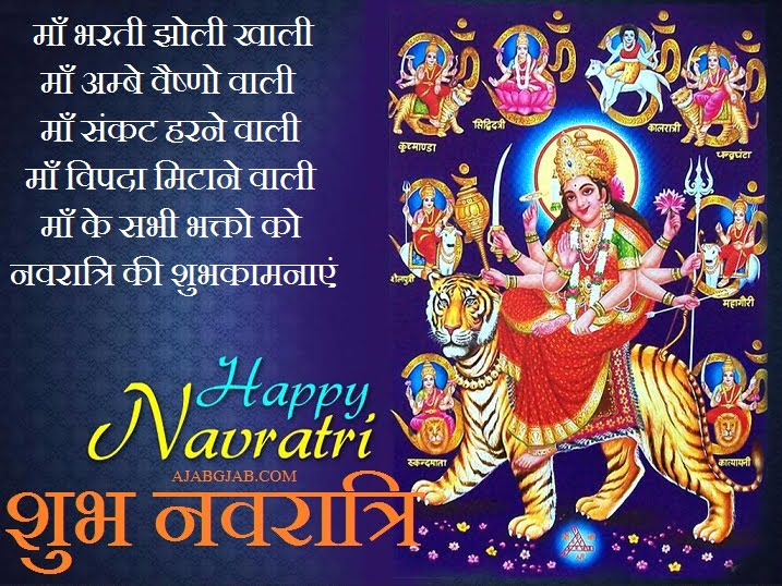 Happy Navratri 2019 Photos For Desktop