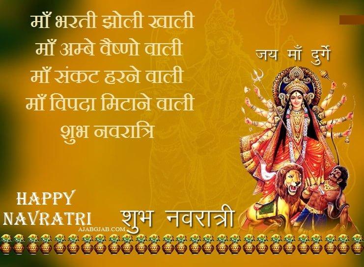 Happy Navratri Picture Shayari