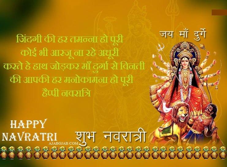 Happy Navratri Shayari In Images