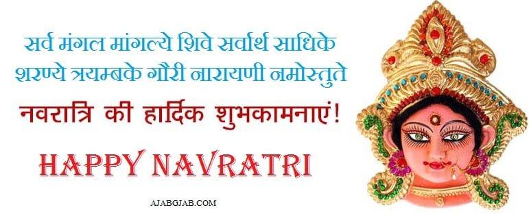 Happy Navratri Status