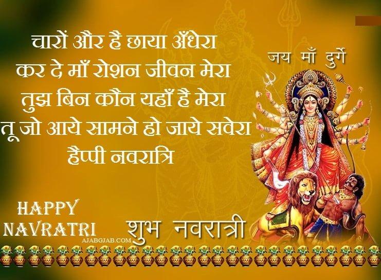 Hindi Navratri Messages