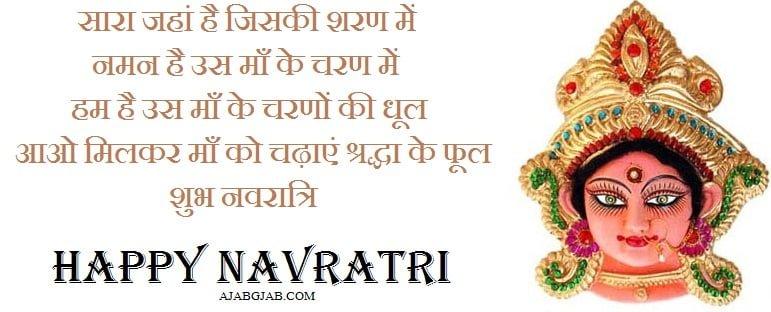 Hindi Navratri Shayari