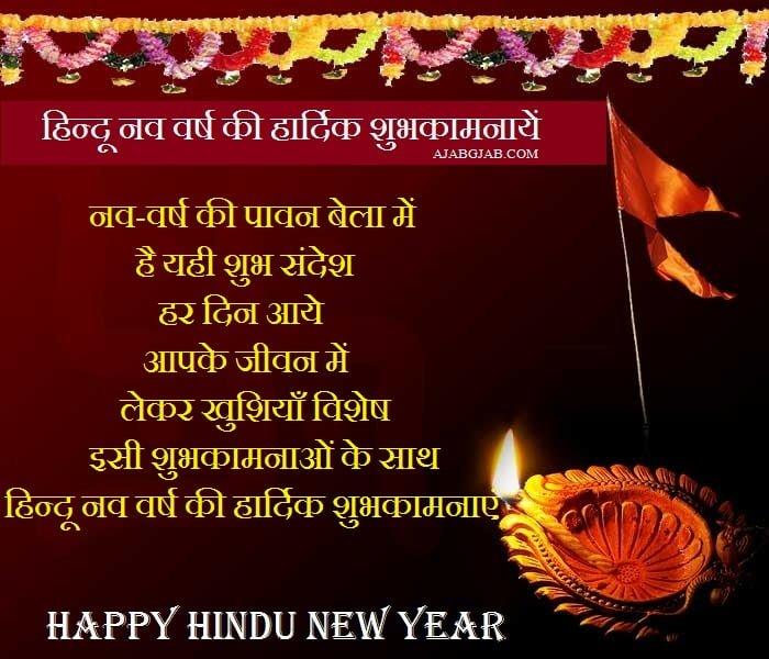 Hindu Nav Varsh Images in Hindi