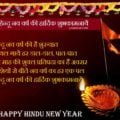 Hindu Nav Varsh Messages in Hindi