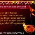 Hindu Nav Varsh Messages in Hindi