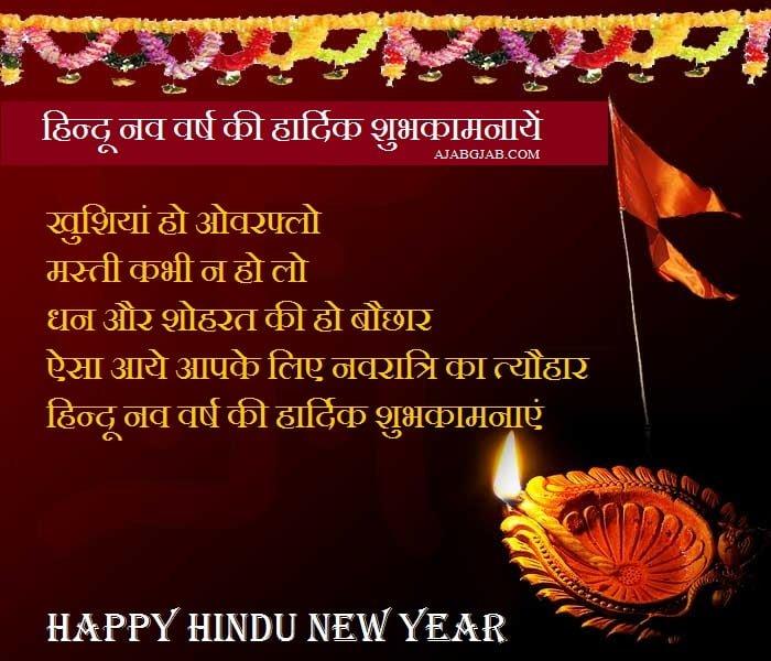 Hindu Nav Varsh Picture Messages in Hindi