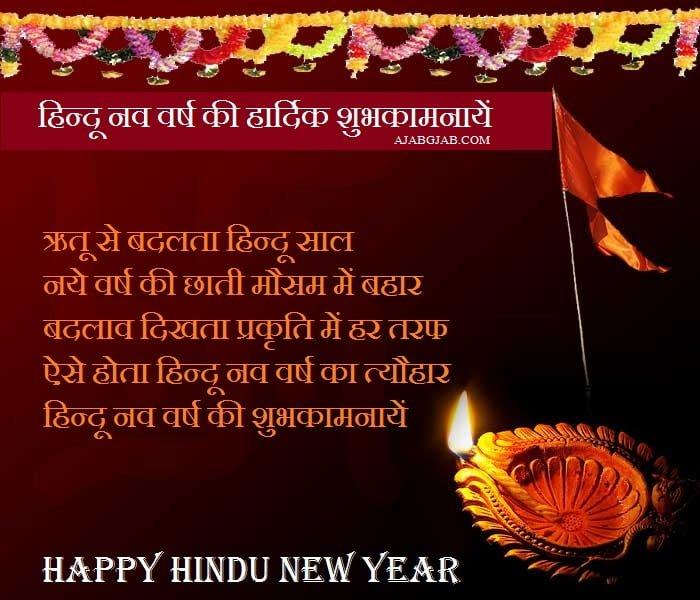 Hindu Nav Varsh Wishes in Hindi