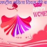 अन्तराष्ट्रीय महिला दिवस