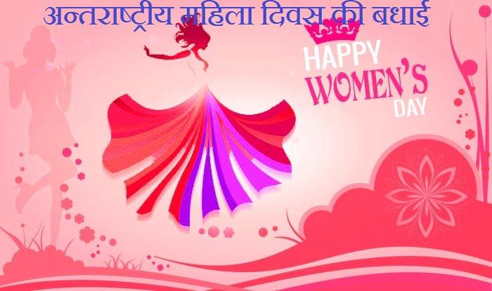 International Womens Day in Hindi