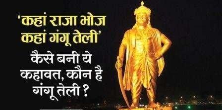 Kaha Raja Bhoj Kaha Gangu Teli