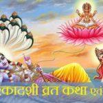 कामदा एकादशी व्रत कथा एवं व्रत विधि | Kamada Ekadashi Vrat Katha In Hindi