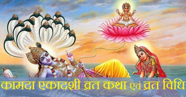 Kamada Ekadashi Vrat Katha In Hindi