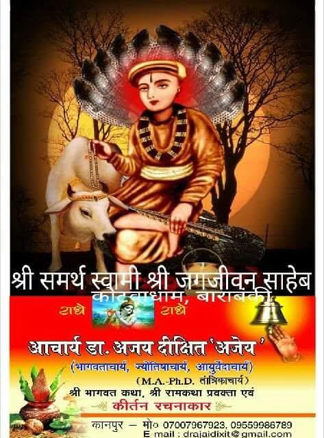 Baba Jagjivan Das kotwa dham