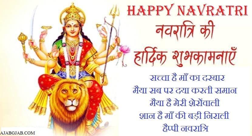 Navratri Hindi Wishes