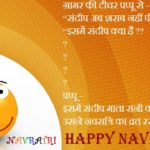 Navratri Jokes In Hindi