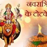 नवरात्रि के टोटके | Navratri Ke Totke