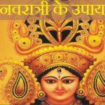 नवरात्री के उपाय | Navratri Ke Upay