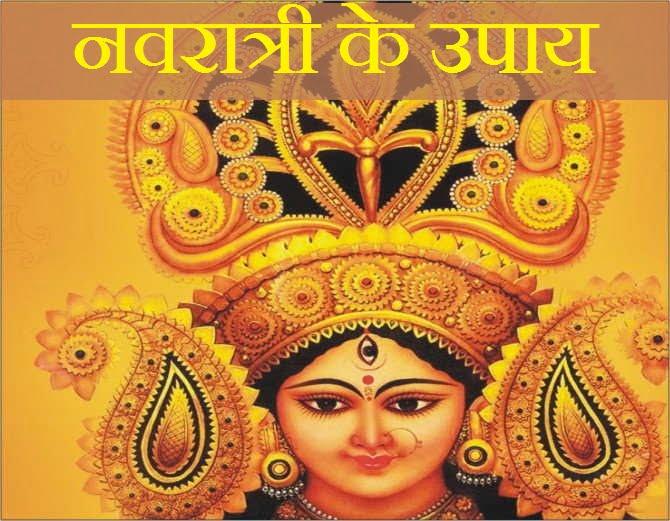 Navratri Ke Upay, Navratri Ke Upay in Hindi