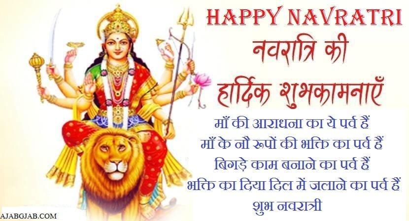 Happy Navratri 2019 Greetings For Desktop