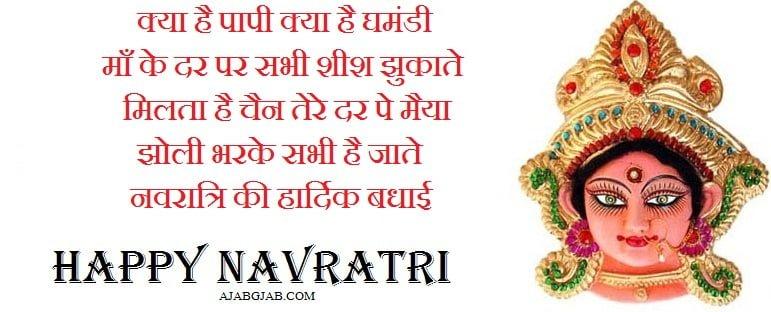 Navratri Picture Wishes In Hindi