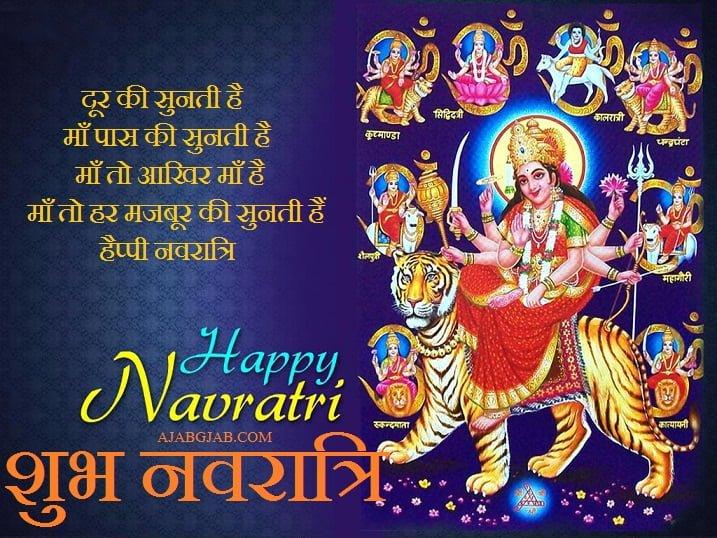 Navratri Shayari