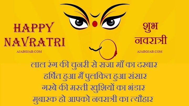 Navratri Shayari In Hindi