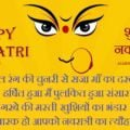 Navratri Shayari In Hindi