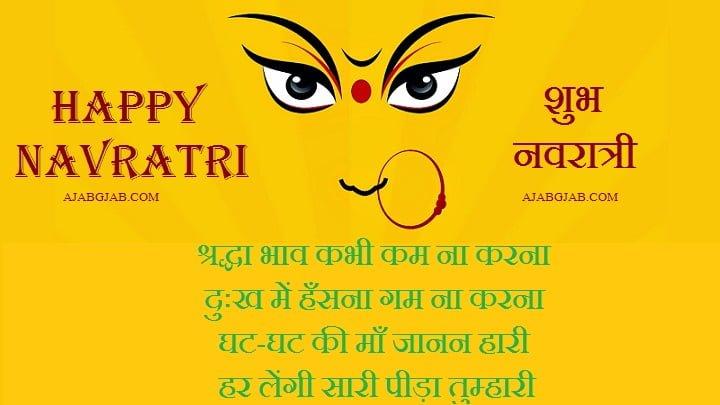 Navratri Shayari In Hindi | Happy Navratri Shayari | Navratri Shayari In Images | Navratri Picture Shayari |