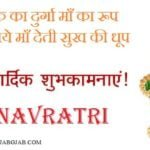 Navratri Status In Hindi | Happy Navratri Status | Navratri Whatsapp Status