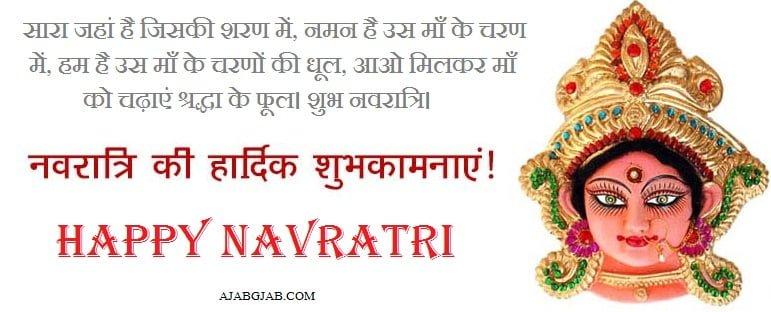 Navratri Whatsapp Status