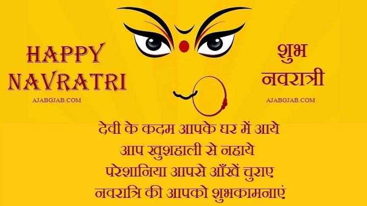 Navratri Wishes in Hindi
