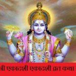 पापमोचनी एकादशी एकादशी व्रत कथा एवं व्रत विधि | Papmochani  Ekadashi Vrat Katha In Hindi