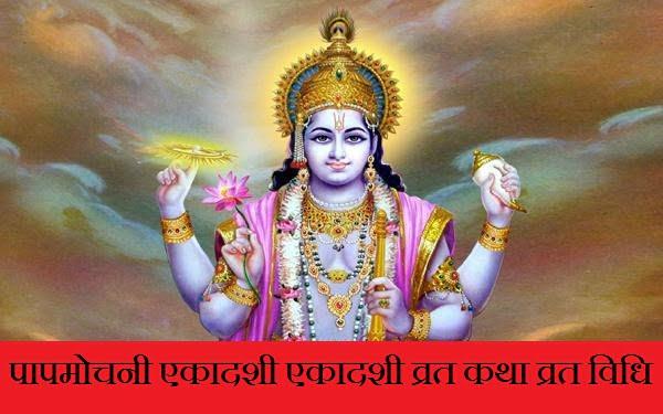 Papmochani Ekadashi Vrat Katha in Hindi
