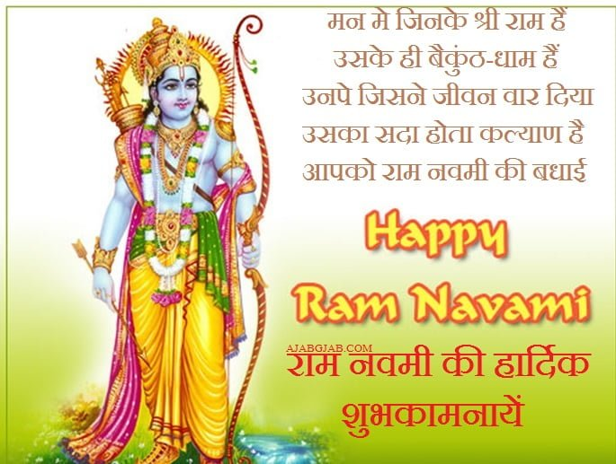 Ram Navami Messages in Hindi