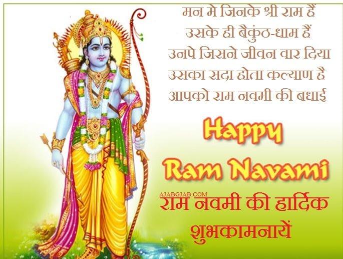 Ram Navami Messages in Hindi