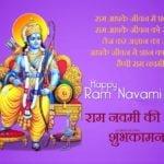 Ram Navami Shayari | राम नवमी शायरी