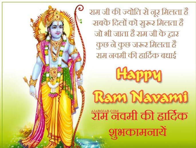 Ram Navami Shayari in Picture